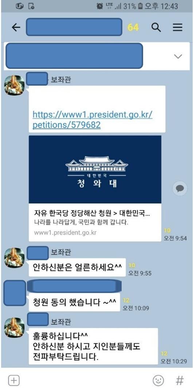더불어민주당 보좌관의 자유한국당 해산 국민청원 참여 독려가 담긴 카카오톡 단체방 캡쳐