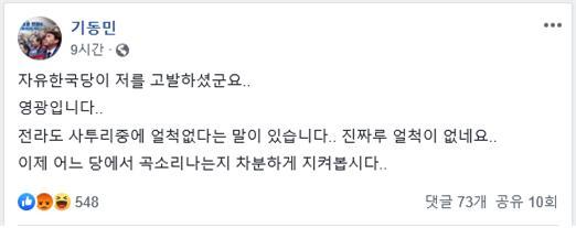 더불어민주당 정치개혁특별위원회 위원인 기동민 의원이 자신의 페이스북에 올린 글. [기동민 의원 페북 캡쳐]