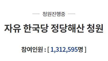 자유한국당의 해산을 요구하는 국민청원이 30일 130만 명을 넘었다. 사진은 30일 오후 8시 현재 국민청원 게시판 현황. [사진 청와대 홈피 캡처]
