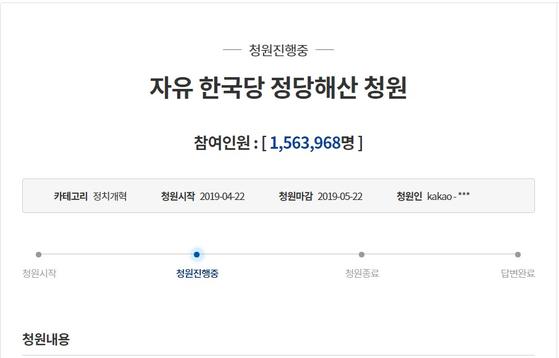 청와대 국민소통 게시판에 올라온 자유한국당 해산 청원 [청와대 홈페이지에서 캡쳐]