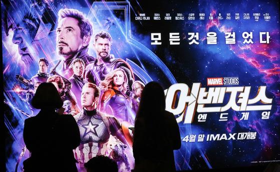 '어벤져스;엔드게임'이 개봉한 이튿날 서울 한 영화관 모습. [연합뉴스]