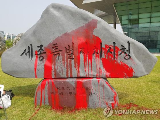 1일 오후 박근혜 전 대통령이 휘호를 쓴 세종시청 표지석이 한 20대 청년이 뿌린 붉은 페인트로 훼손돼 있다. [연합뉴스]