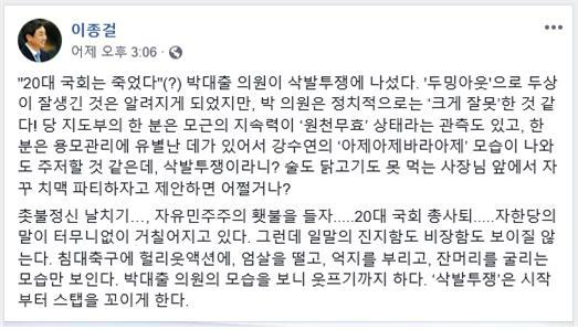 지난달 30일, 더불어민주당 사법개혁특별위원회 위원인 이종걸 의원이 한국당 박대출 의원의 삭발 행위를 비판하며 자신의 페이스북에 올린 글. [이종걸 의원 페북 캡쳐]