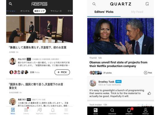 뉴스픽스(NewsPicks) 어플리케이션(왼쪽) 운영방식을 쿼츠(Quartz) 어플리케이션에도 적용하고 있다. 각 뉴스앱에서 토픽으로 선정된 뉴스의 하단에 보이는 '프로(PRO)'란 마크는 뉴스픽스만의 큐레이션 방식인 '프로피커(ProPicker)'를 의미한다. [뉴스픽스·쿼츠 어플리케이션 캡처]