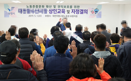 지난 1일 충남 보령시의 수산시장 상인들이 자정결의 갖고 근로기준법 준수와 건전한 고욕행태 유지 등을 약속했다. [사진 보령시]