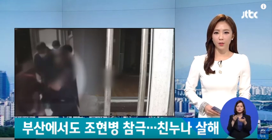 [JTBC 뉴스 화면 캡처]