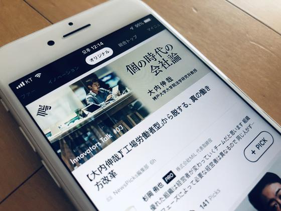 뉴스픽스(NewsPicks)는 스마트폰용 어플리케이션으로 서비스를 제공하는 경제미디어다. 뉴스픽스만의 오리지널 콘텐츠를 보기 위해선 유료회원(기본 월 1500엔)으로 등록해야 한다. 김상진 기자