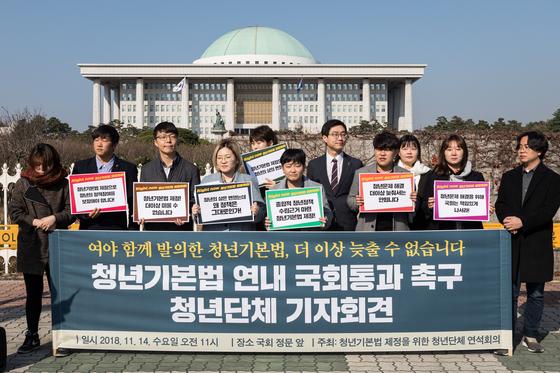 청년기본법 제정을 위한 청년단체 연석회의 회원들이 지난해 11월14일 서울 여의도 국회 앞에서 기자회견을 열고 청년기본법 연내 국회 통과를 촉구하고 있다. [뉴스1]