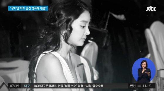 고 장자연씨. [사진 JTBC]