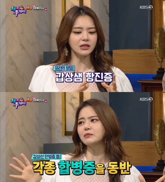 [사진 KBS 2TV '해피투게더4']