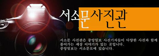 서소문사진관