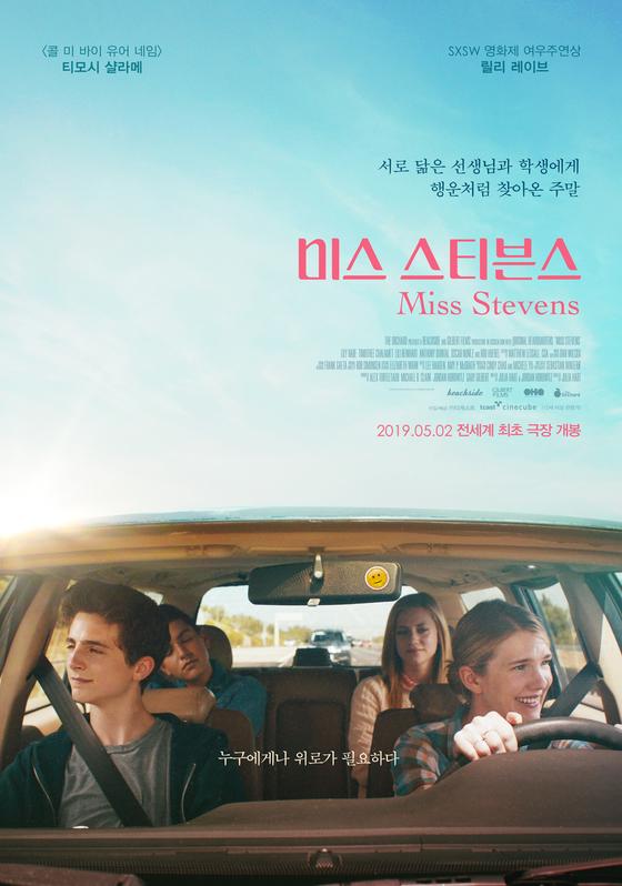 영화 '미스 스티븐스' 메인 포스터. [사진 목요일 아침]