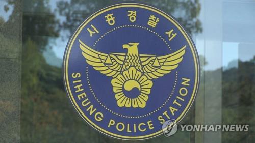시흥경찰서 [연합뉴스]
