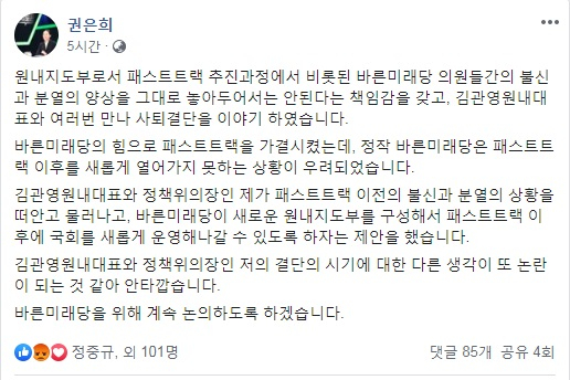 권은희 바른미래당 의원 페이스북