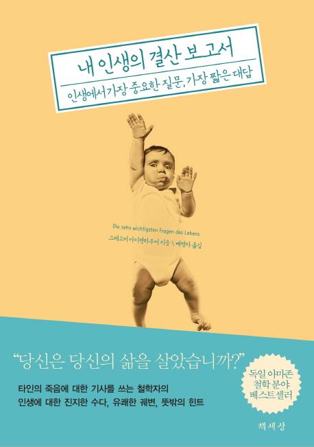 『내 인생의 결산보고서』, 그레고어 아이젠하우어 지음.