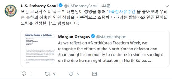 미국 정부가 6일(현지시간) 북한의 인권 상황을 규탄하는 성명을 발표했다. [주한 미국대사관 트위터 캡처]