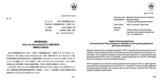 지난해 4월 10일 미쓰비시다나베제약이 코오롱생명과학을 '라이센스 계약 취소' 건으로 국제상업회의소(ICC)에 제소한다고 알린 문건. 사진 왼쪽 일본어 원문, 오른쪽은 문건의 영문 번역본 [사진 미쓰비시다나베제약 홈페이지]