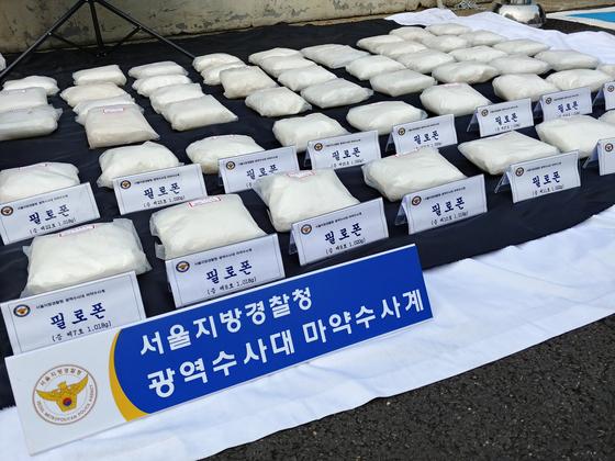 서울지방경찰청이 지난해 마약 밀수조직으로부터 압수한 필로폰. [중앙포토]