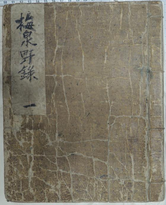 등록문화재가 된 『 매천야록』. 1864년부터 대원군 집정부터 1910년 경술국치까지의 역사를 기록한 책이다.[사진 문화재청]