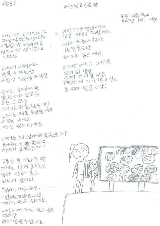 이슬양(15·부안여중 3학년·왼쪽)이 2016년 우덕초 6학년 때 쓴 동시 '가장 받고 싶은 상'. 유방암에 걸려 먼저 세상을 떠난 엄마를 그리워하는 마음을 담았다고 한다. [사진 전북교육청]