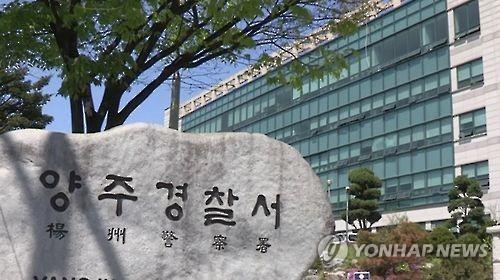 경기 양주경찰서. [연합뉴스]