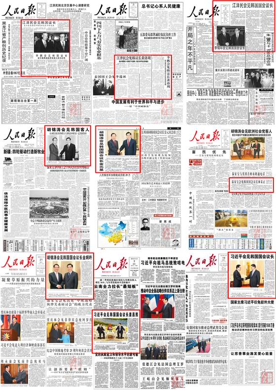 지난 1994년 1월 이만섭 국회의장부터 2014년 12월 정의화 의장까지 역대 한국 국회의장의 중국 공식 방문을 보도한 중국 인민일보 지면. 2007년 7월 임채정 의장(사진 오른쪽 가운데)이 권력서열 2~3위 우방궈, 원자바오를 만난 것을 제외하고 모두 최고지도자를 만났다. [사진=인민일보 캡처]