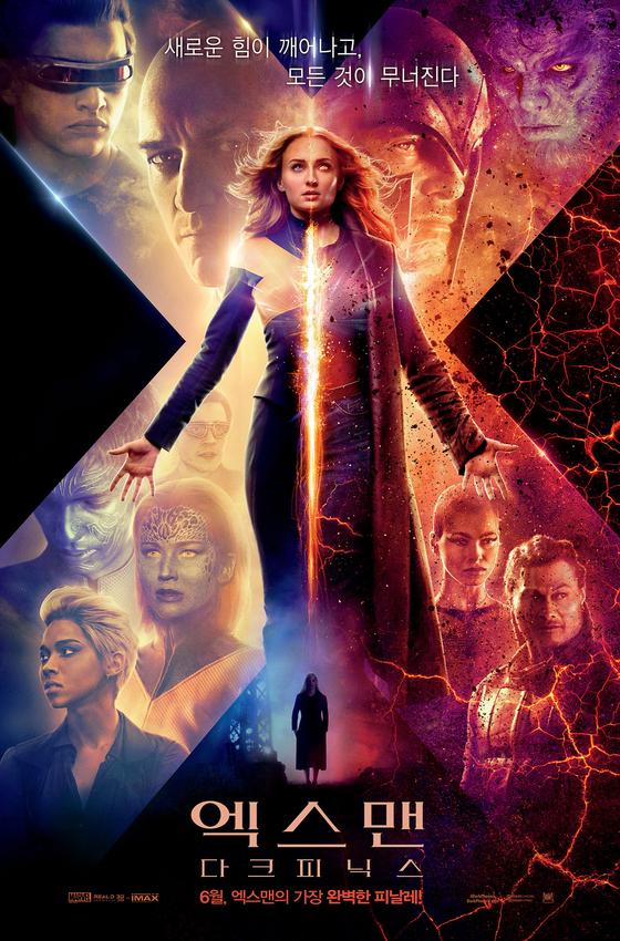 영화 '엑스맨:다크 피닉스' 포스터. [사진 이십세기폭스코리아]