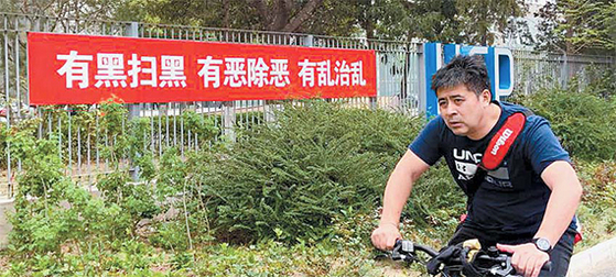 """베이징 도심인 차오양구의 한 공원 벽에 '어둠의 세력을 쓸어버리고 악의 무리를 제거하자""""는 표어가 걸려있다. [유상철 베이징 총국장]"""