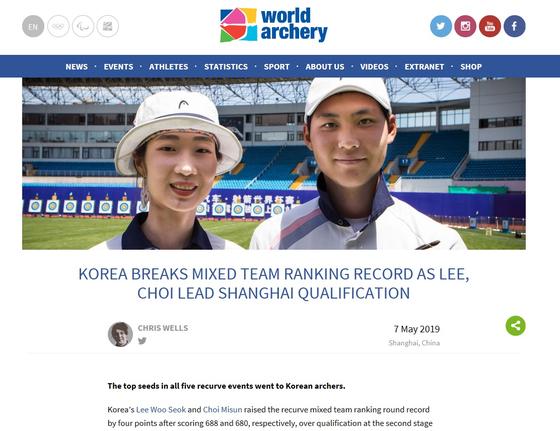 월드컵 2차 대회 혼성전 예선에서 세계기록을 세운 최미선(왼쪽)과 이우석. [사진 세계양궁협회 홈페이지]