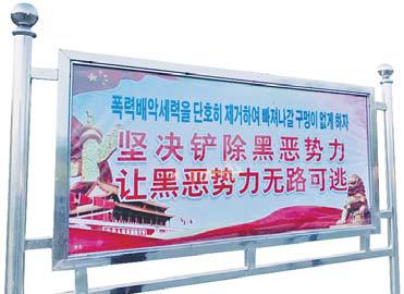 위 사진과 같은 내용의 한글 표기가 병기된 옌볜 조선족 자치주의 게시판. [유상철 베이징 총국장]