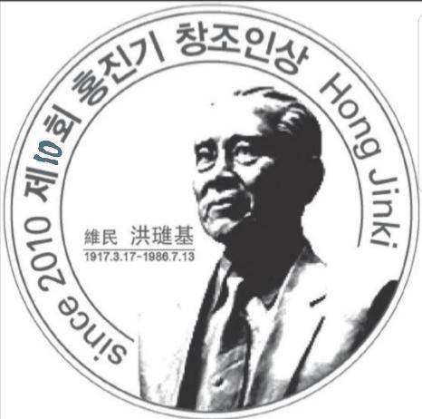유민(維民) 홍진기(1917~86) 한국 최초 민간 방송인 동양방송(TBC)을 설립하고 중앙일보를 창간해 한국 대표 언론으로 탄탄한 기반 위에 올려놓았다.