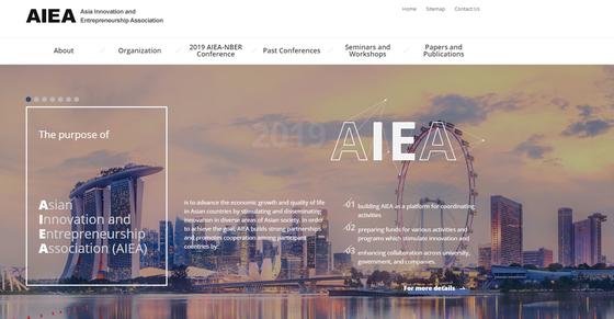KAIST가 유치한 국제혁신및기업가정신학회 홈페이지.