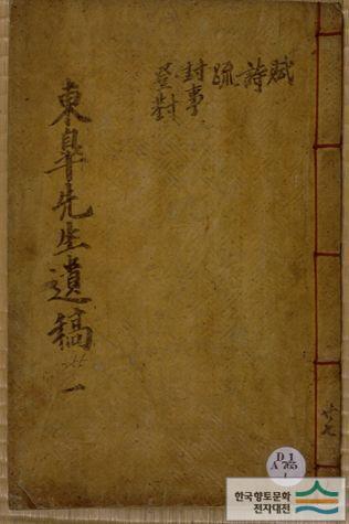 조선 중기의 문신인 이준경(1499~1572)의 시문집, '동고유고' [사진 디지털청주문화대전]