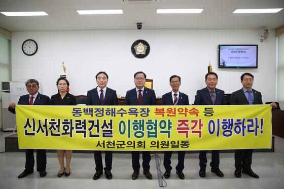 서천군의회가 지난 4월 28일 해수욕장 복원약속 이행을 촉구하는 결의문을 채택했다. [사진 서천군]