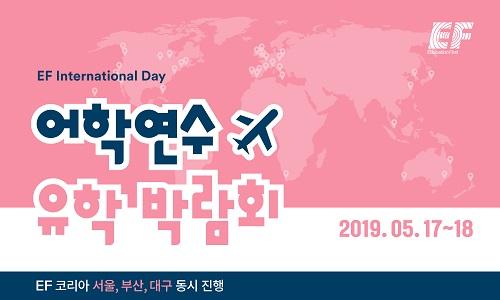 EF코리아 어학연수ㆍ유학 박람회 5월 17~18 일 개최
