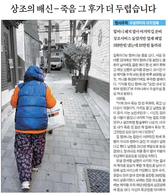 본지 1월 23일자 1면에 보도된 '상조의 배신'