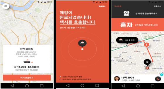 """""""앱으로 택시 동승 불가""""…차량공유에 철벽 친 규제 샌드박스 - 중앙일보"""