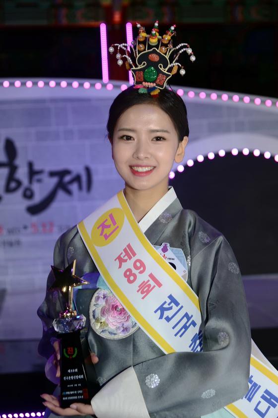 '제89회 미스춘향 진'에 뽑힌 황보름별(20)씨. [사진 남원시]