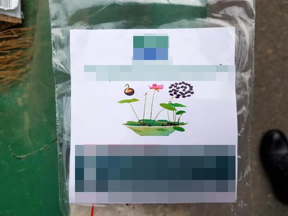 마약 의심 신고 접수된 연꽃가루 택배. [전남 영암경찰서 제공=연합뉴스]