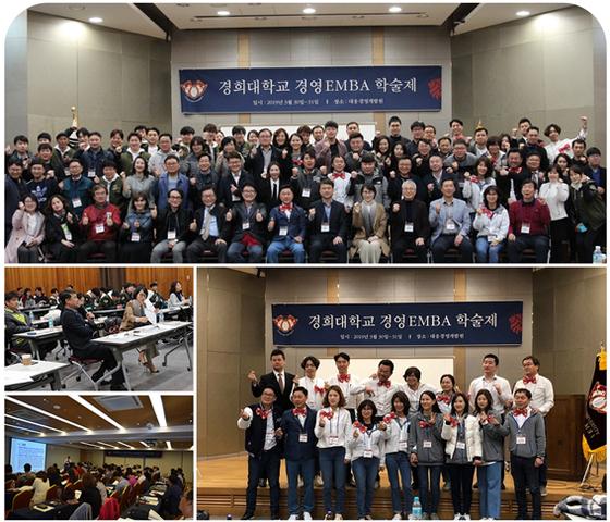 지난 3월 개최된 '경희대학교 경영 EMBA 학술제' 사진.