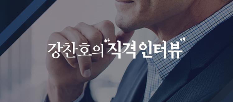 강찬호의 직격인터뷰
