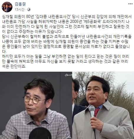 [사진 김홍걸 상임의장 페이스북]