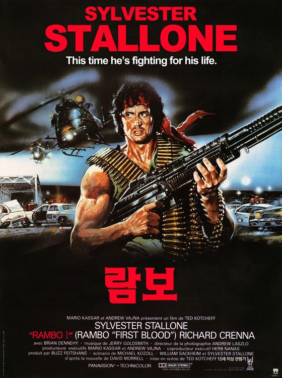 1983년 한국에 개봉한 영화 '람보' 포스터