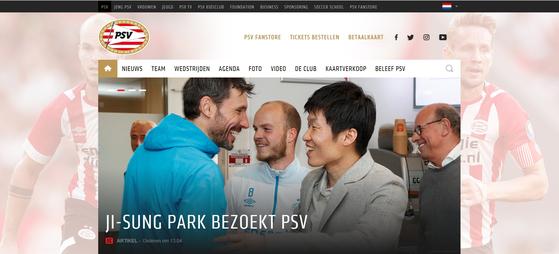 PSV아인트호벤을 방문한 박지성. [사진 PSV 구단 홈페이지 캡처]