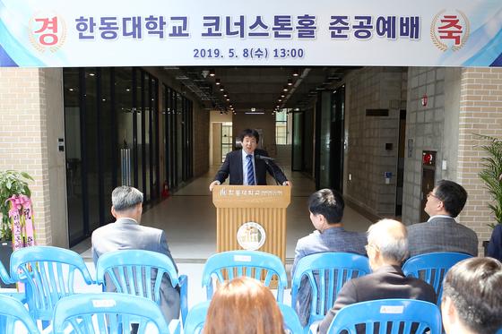 8일 경북 포항시 한동대학교 코너스톤홀 준공식에서 장순흥 총장이 축사를 하고 있다. [사진 한동대]