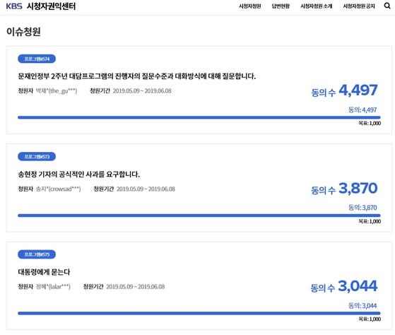 문재인 대통령 취임 2주년을 맞아 9일 진행된 '대통령에게 묻는다' 특집 대담 방송 이후 KBS 시청자 청원 게시판에 올라온 청원들.