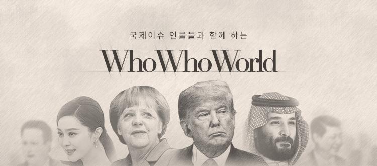 [후후월드] '290억 현상금' IS 수괴···'빈 라덴'처럼 美 쫓는다