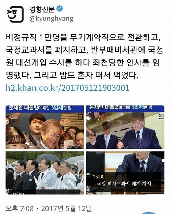 경향신문 트위터 캡쳐
