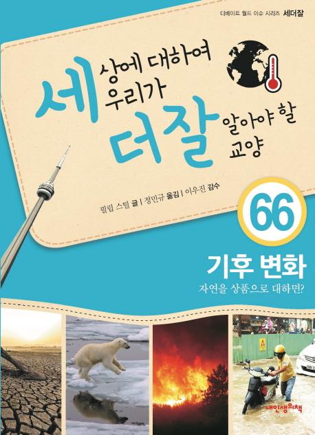 (소년중앙) 소중 책책책 표지