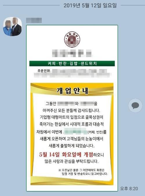 A의원이 보낸 자신의 마트 홍보 문자. [사진 인천남동평화복지연대 제공]